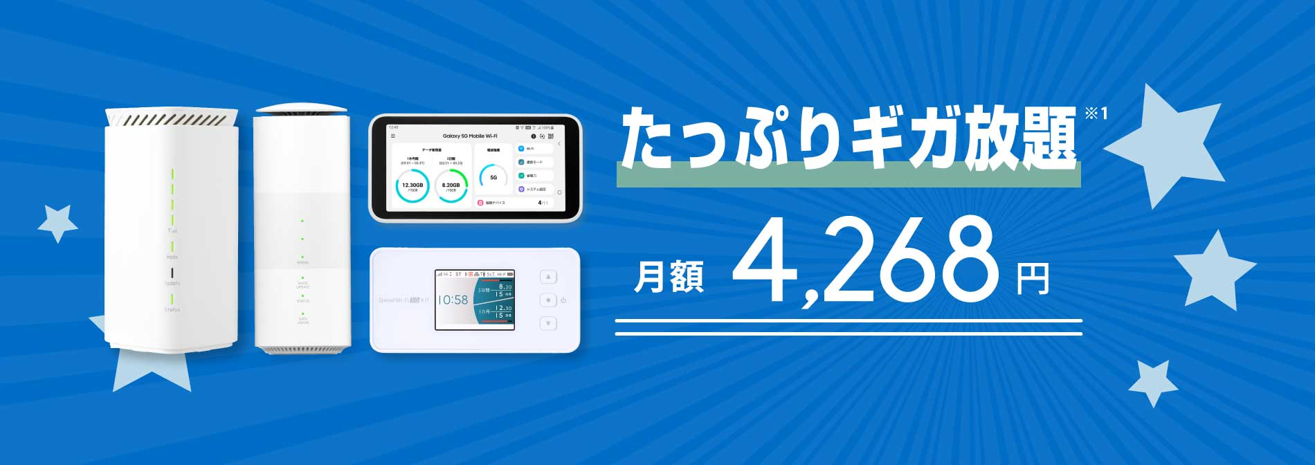 WiMAX 5g 料金プラン