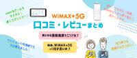 WiMAX+5G 口コミ 評価 レビュー ワイマックス 最新機種 2021 Galaxy 5g SCR01 HOME L11 ZTE ZTR01 ホワイト
