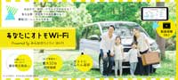 あなたにオトモWi-Fi Powered by みんなのらくらくWi-Fi wifi 1日 レンタル キャンプ