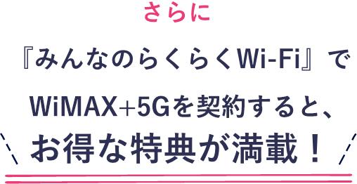 wimax5g ワイマックス WiMAX キャンペーン 安い 契約 申し込み 料金プラン