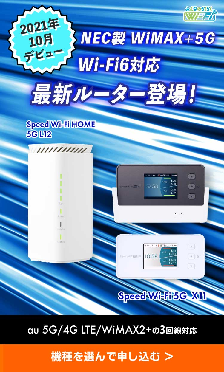 WiMAX 5g home l12 speed wi-fi 5g x11 NEC ワイマックス 2021年 最新機種