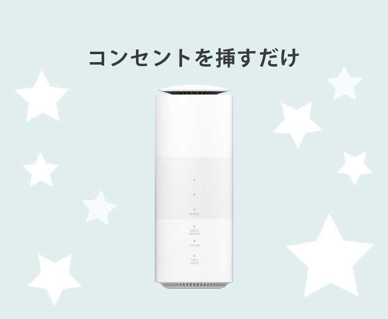 Speed wifi HOME 5G L11