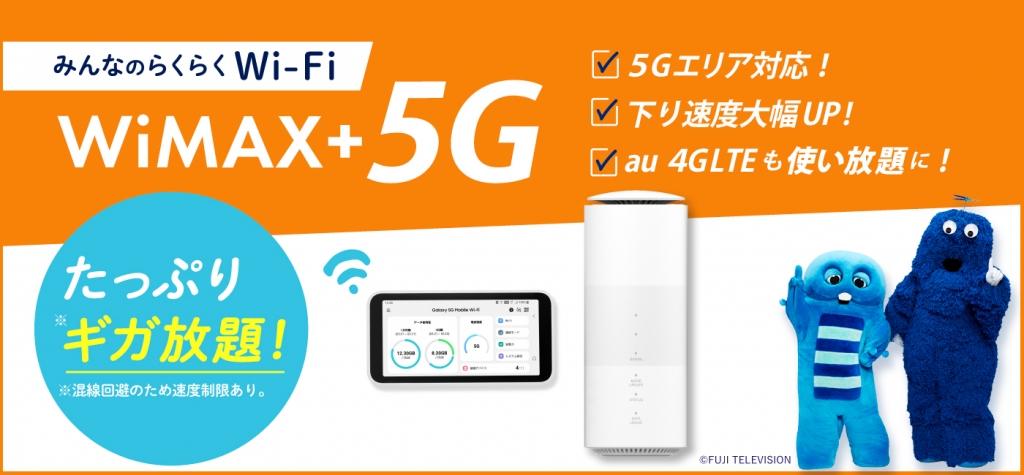 WiMAX+5G ワイマックス 5g